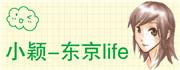 小颖-东京life